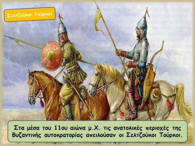 Σελτζούκοι Τούρκοι