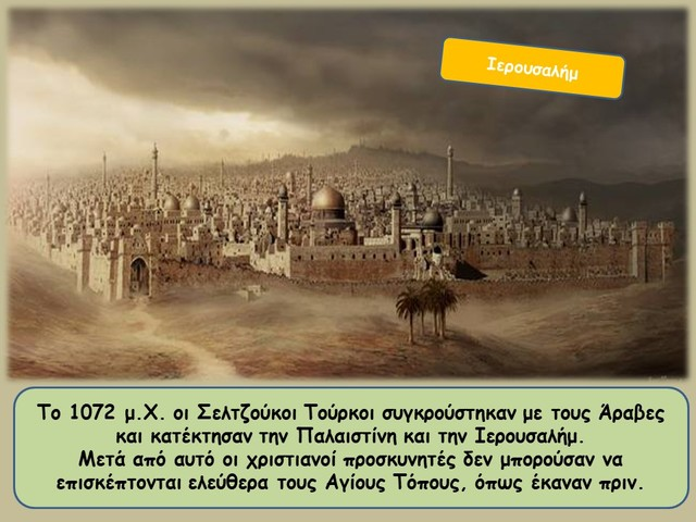 Οι Σελτζούκοι Τούρκοι κατακτούν τα Ιεροσόλυμα