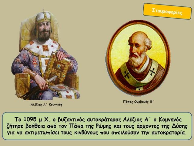Αλέξιος Α΄ Κομνηνός