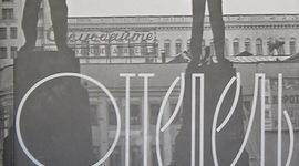 """Период """"Оттепели"""" в жизни русской литературы timeline"""