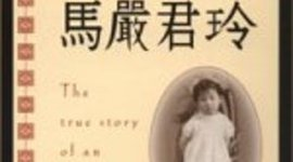 Chinese Cinderella timeline