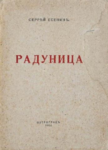 Издание первого сборника