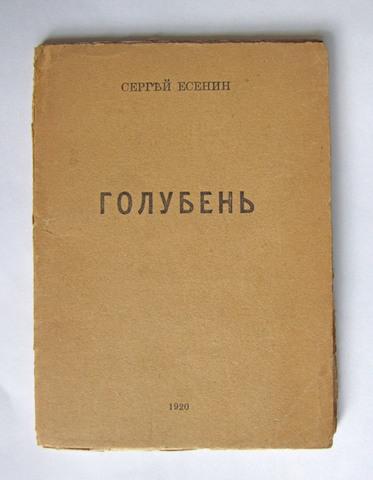 Издание второго сборника стихов