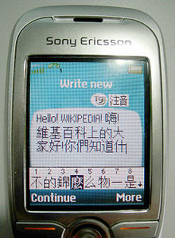 llegada del teléfono móvil