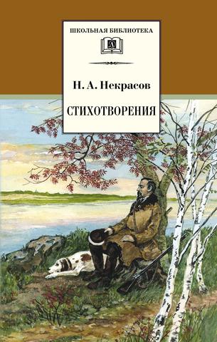 """Стихотворение """"В дороге""""; восторженный отзыв В.Г.Белинского."""