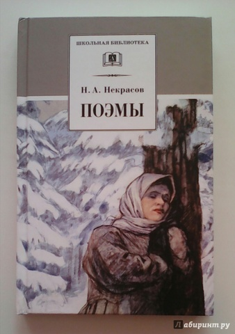"""Поэма """"Рыцарь на час"""", стихотворения """"Зеленый шум"""", """"В полном разгаре страда деревенская""""; приобретение усадьбы Карабиха близ Ярославля."""