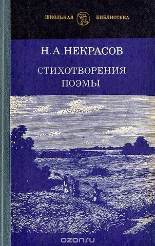 """Поэма """"Мороз, Красный нос"""", стихотворения """"Орина, мать солдатская"""", """"Памяти Добролюбова"""", """"Железная дорога""""."""