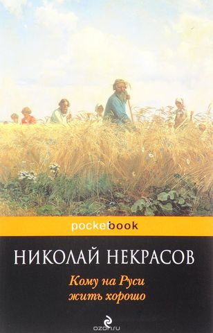 """Опубликована первая часть поэмы """"Кому на Руси жить хорошо""""."""