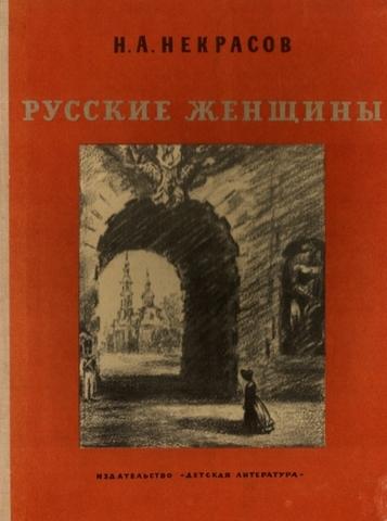 "Поэмы ""Княгиня Трубецкая"""