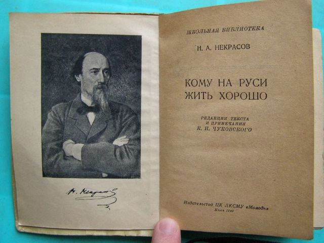 """Работа над четвертой частью поэмы """"Кому на Руси жить хорошо""""."""