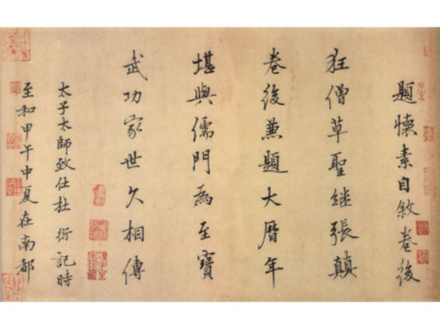 Buddhism, Confucianism and Chinese writing are adopted