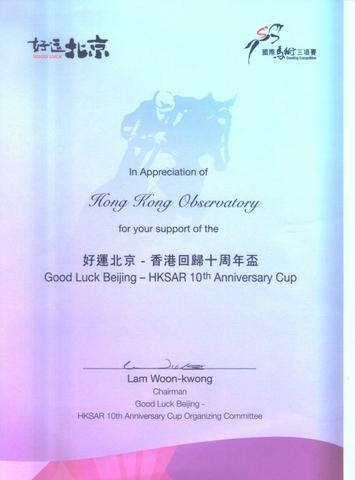 Good Luck Beijing-HKSAR10th Anniversary Cup-Dancer