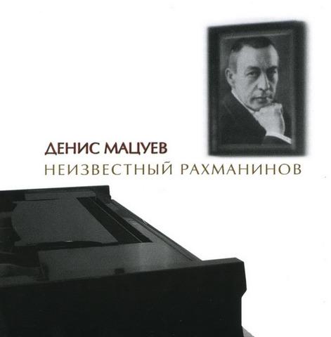 """""""Неизвестный Рахманинов"""""""