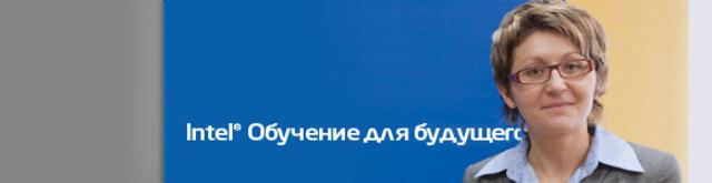 Начало программы Интел «Обучение для будущего» в России