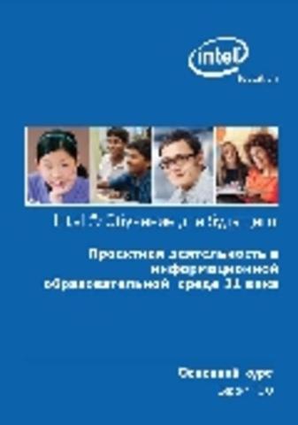 Гриф на учебнике программы Intel «Обучение для будущего»