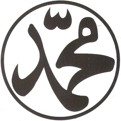 Muhammad 600-660 timeline