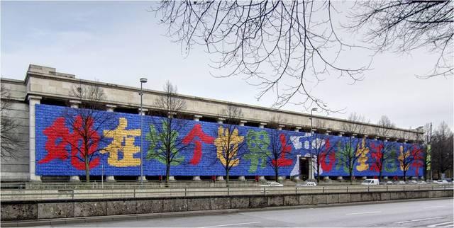 Ai Wei Wei. So Sorry, 2009