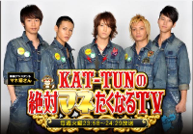 KAT-TUN no Zettai Manetakunaru