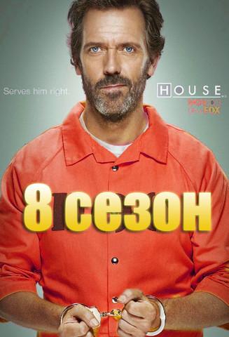 Премьера 8-го сезона