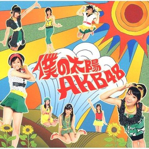 "Rilis 5th Major Single ""Boku no Taiyou"""