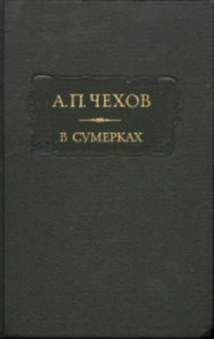 """премия за третий сборник """"В сумерках"""""""
