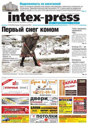 Первый выпуск газеты Интекс-пресс.
