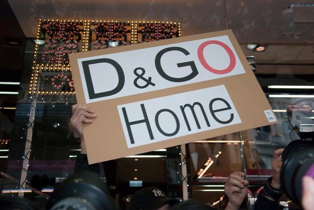 D&G事件