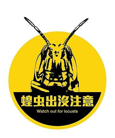 香港人「蝗蟲論」