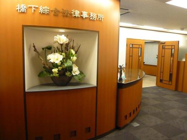 The Hashimoto law office