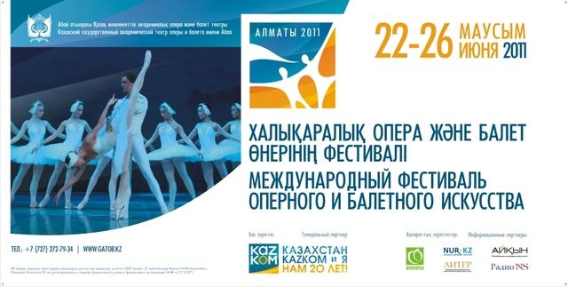 II Международный фестиваль оперного и балетного искусства в Алматы