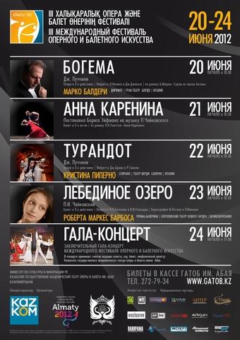 III Международный фестиваль оперного и балетного искусства