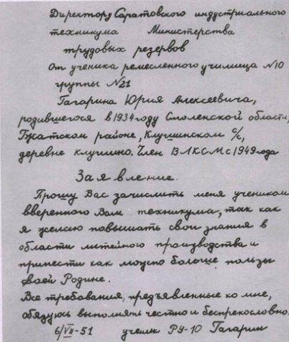 Заявление в Саратовский техникум