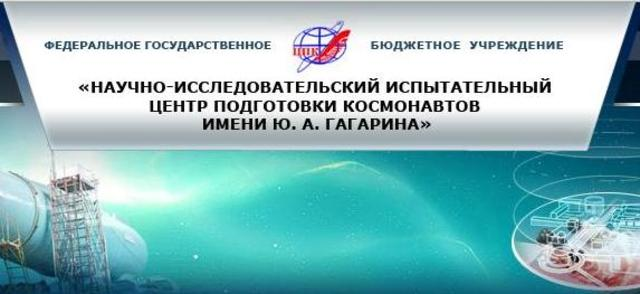 Организация специальной военной части по подготовке космонавтов