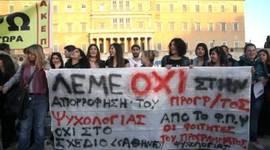 """Αντιδράσεις για το σχέδιο """"Αθηνά"""" (http://www.enet.gr/?i=communities.el) timeline"""