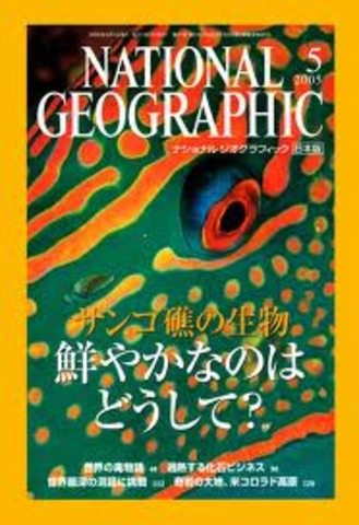 Japanese National Geographic