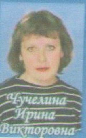 Психолог Чучелина Ирина Викторовна