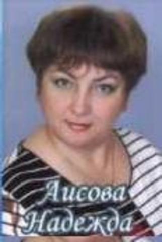 Почётный работник общего образования Российской Федерации
