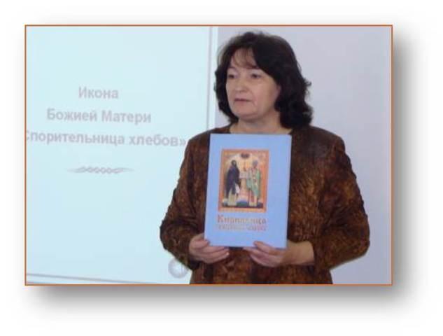 """Урок """"Основы православной культуры"""""""