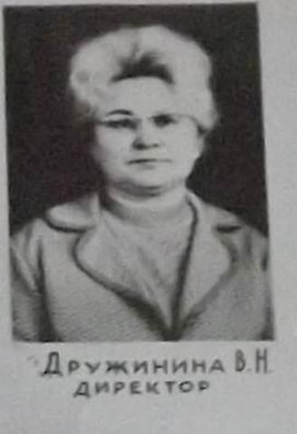 Дружинина Валентина Николаевна