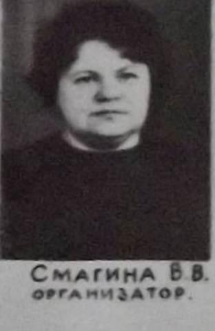Смагина Вера Васильевна