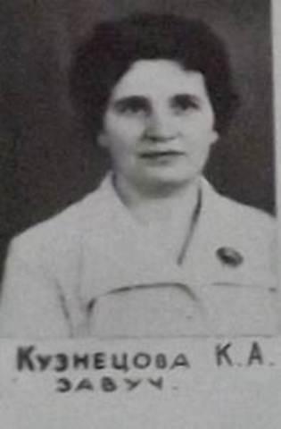 Кузнецова Клавдия Александровна