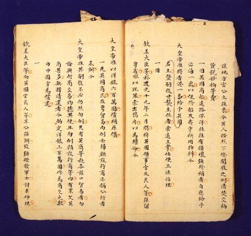 1842The Treaty of Nanjing