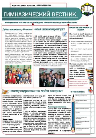 Начало выпуска газеты «Гимназический вестник»