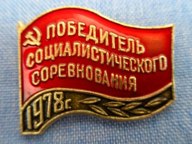 Достижения коллектива 1978 год