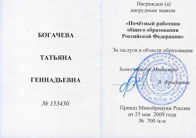 Достижения сотрудников 2009 год