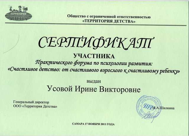 Распространение педагогического опыта 2011 год