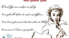 6 июня -Международный день русского языка timeline