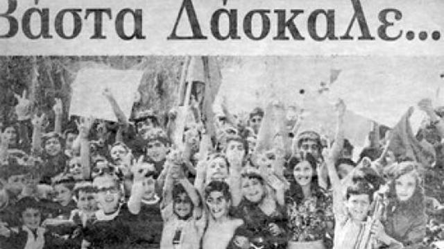 3η μέρα της απεργίας