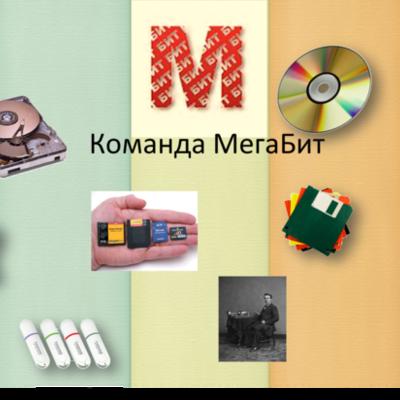 Носители информации_команда МегаБит timeline