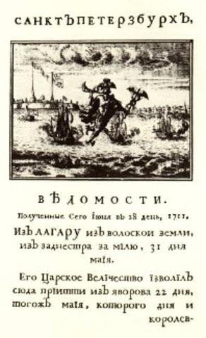 Первая русская печатная газета
